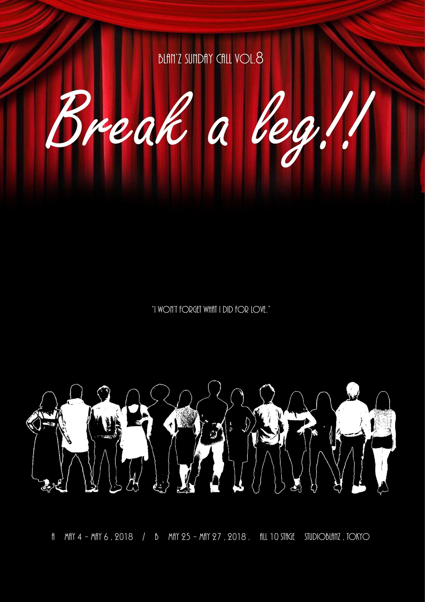 《終了》『Break a leg!!』2018年5月