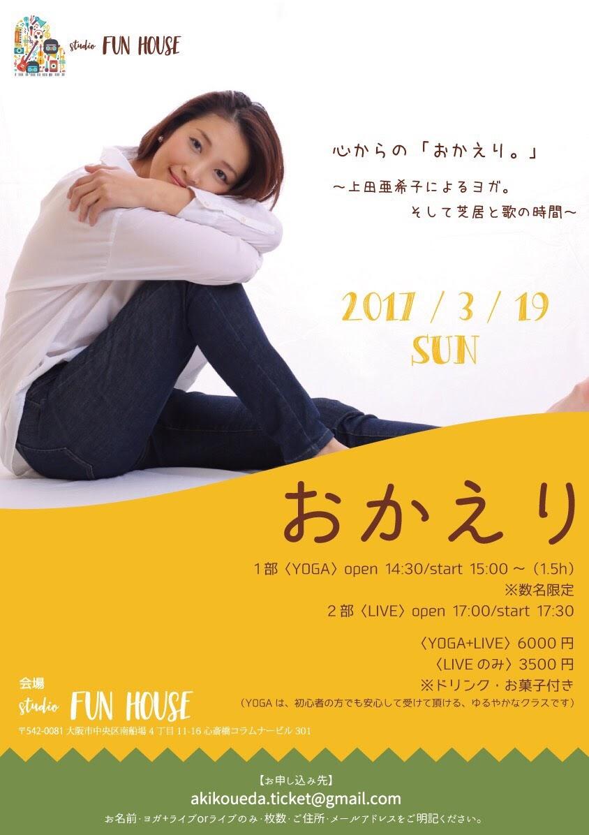 ≪終了≫上田亜希子主催 YOGA+LIVE『おかえり』