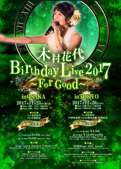 ≪終了≫木村花代 Birthday Live 2017 ~For Good~