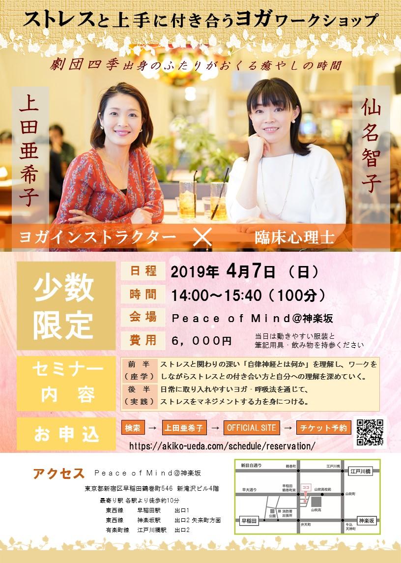 4/7(日)「ストレスと上手に付き合うヨガワークショップ」開催!!