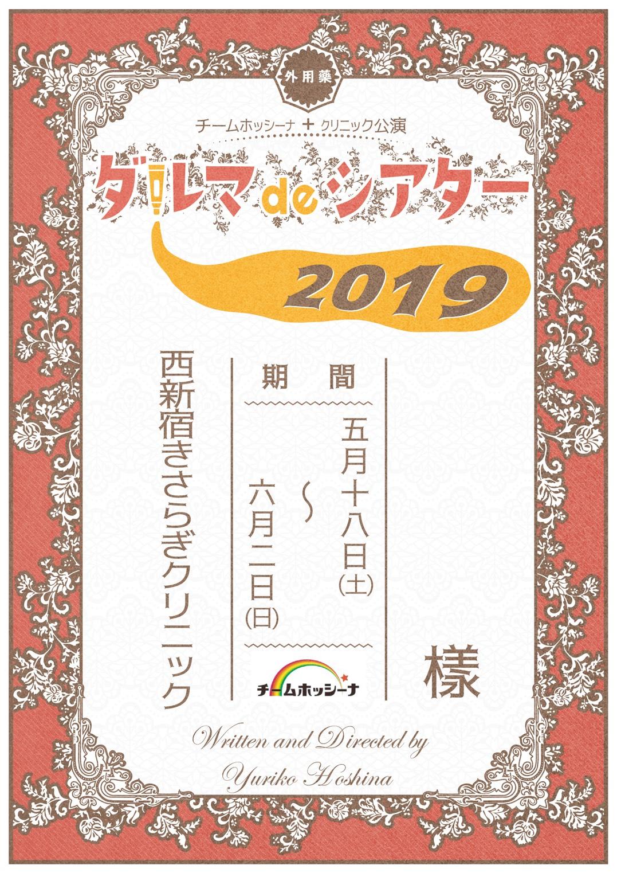 《終演》5/18~6/2 コメディミュージカル『ダルマdeシアター2019』出演