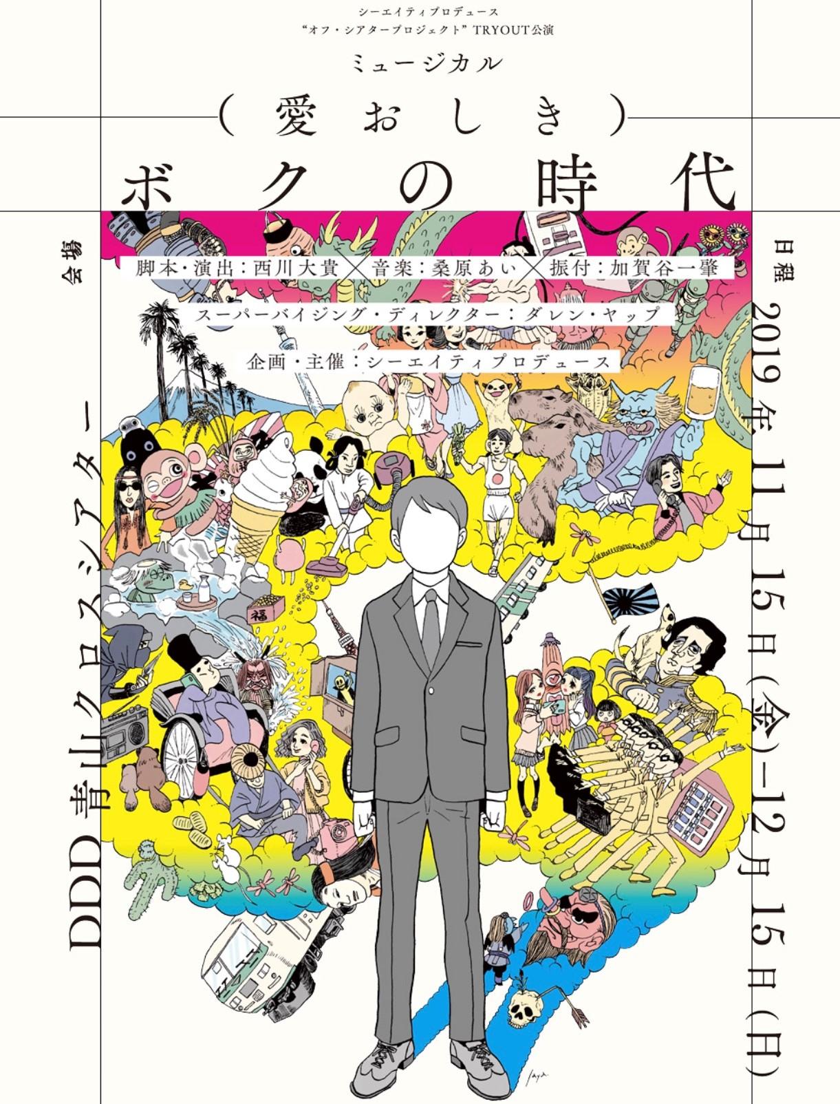 《終演》2019年11~12月ミュージカル出演情報「(愛おしき)ボクの時代」