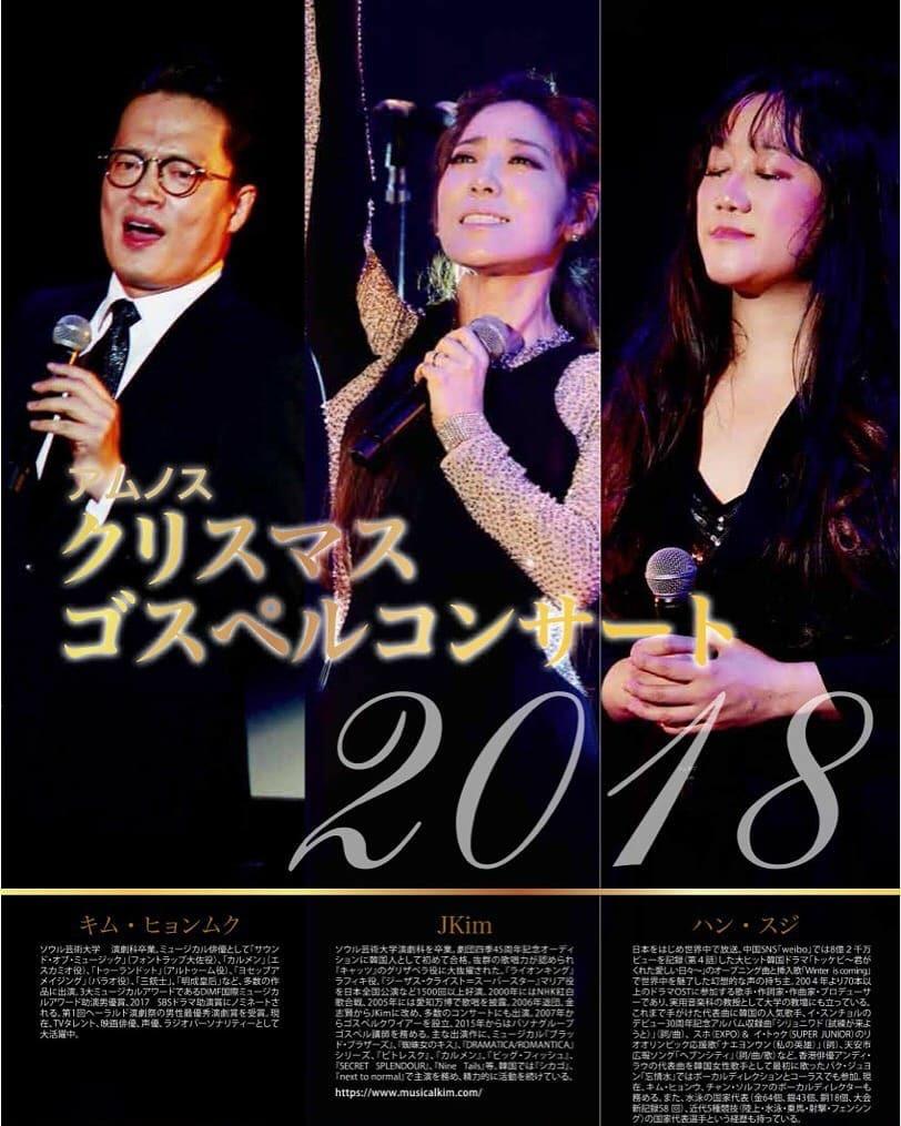 《終了》アムノス クリスマスゴスペルコンサート2018