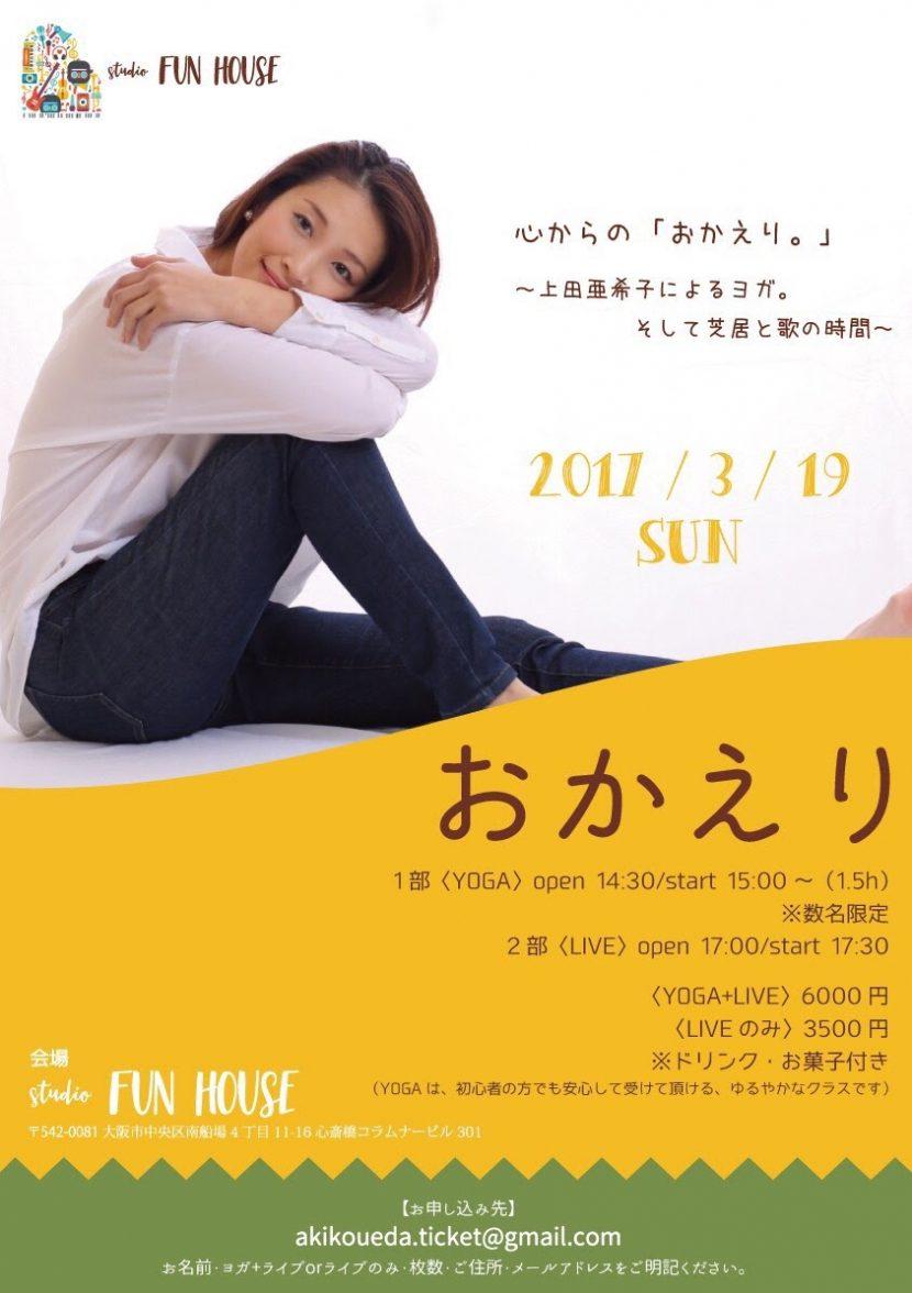 上田亜希子主催LIVE『おかえり』