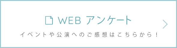 WEBアンケート