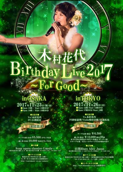 ≪終了≫木村花代 Birthday Live 2017 ~For Good~