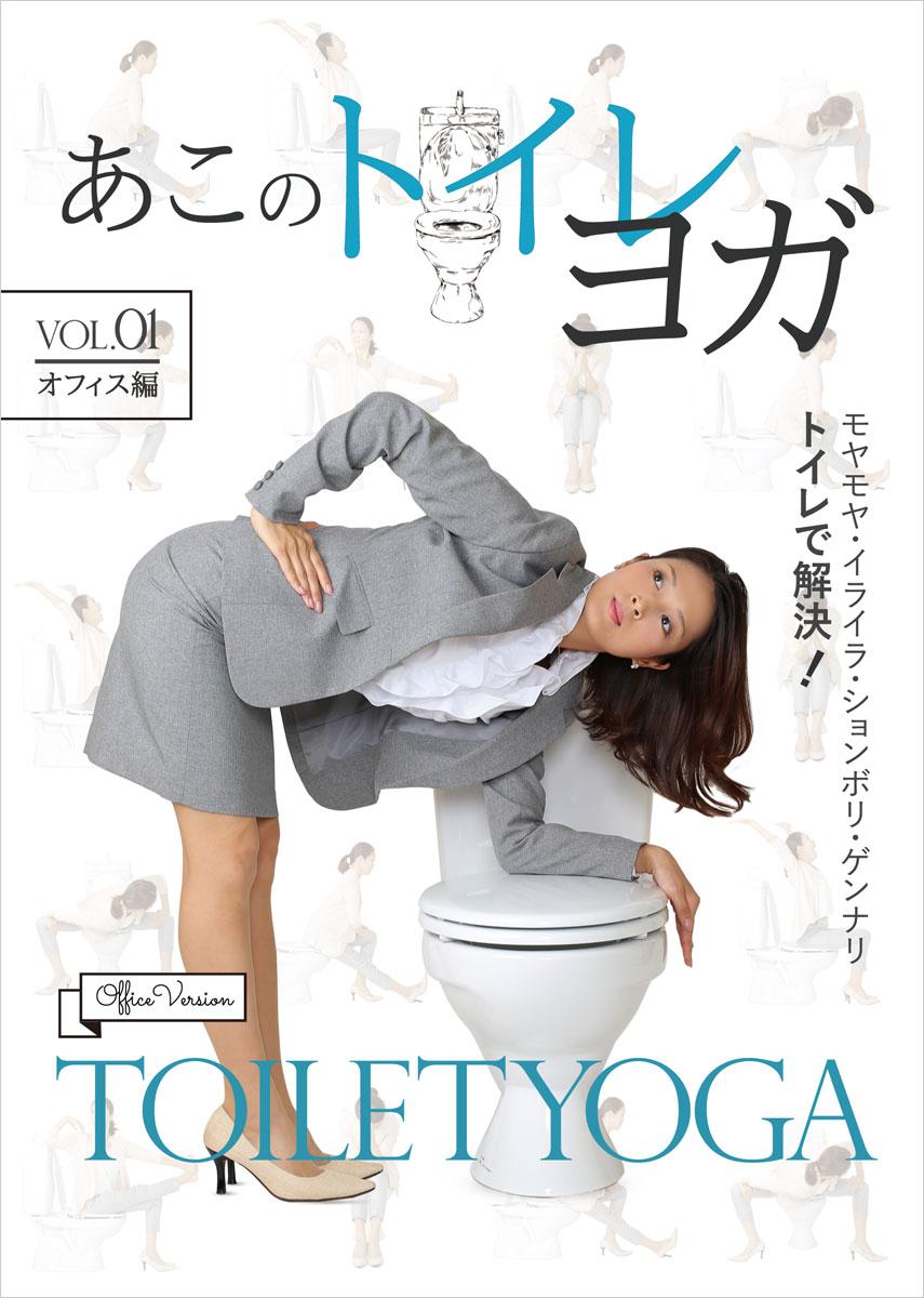 あこのトイレヨガ vol.01